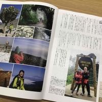 山と渓谷 2019年11月号 掲載
