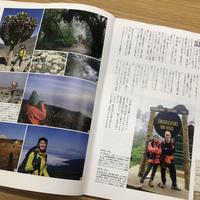 山と渓谷掲載「野口健、親子で登ったキリマンジャロ」全文